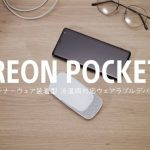 Sony Reon Pocket: A Cool Wearable Air Conditioner You Control With Your Smartphone
